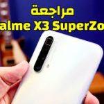 مراجعة Realme X3 SuperZoom – أقوى موبايل من ريلمي في مصر !!